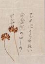 「文展日本画審査員寄書」(館蔵)