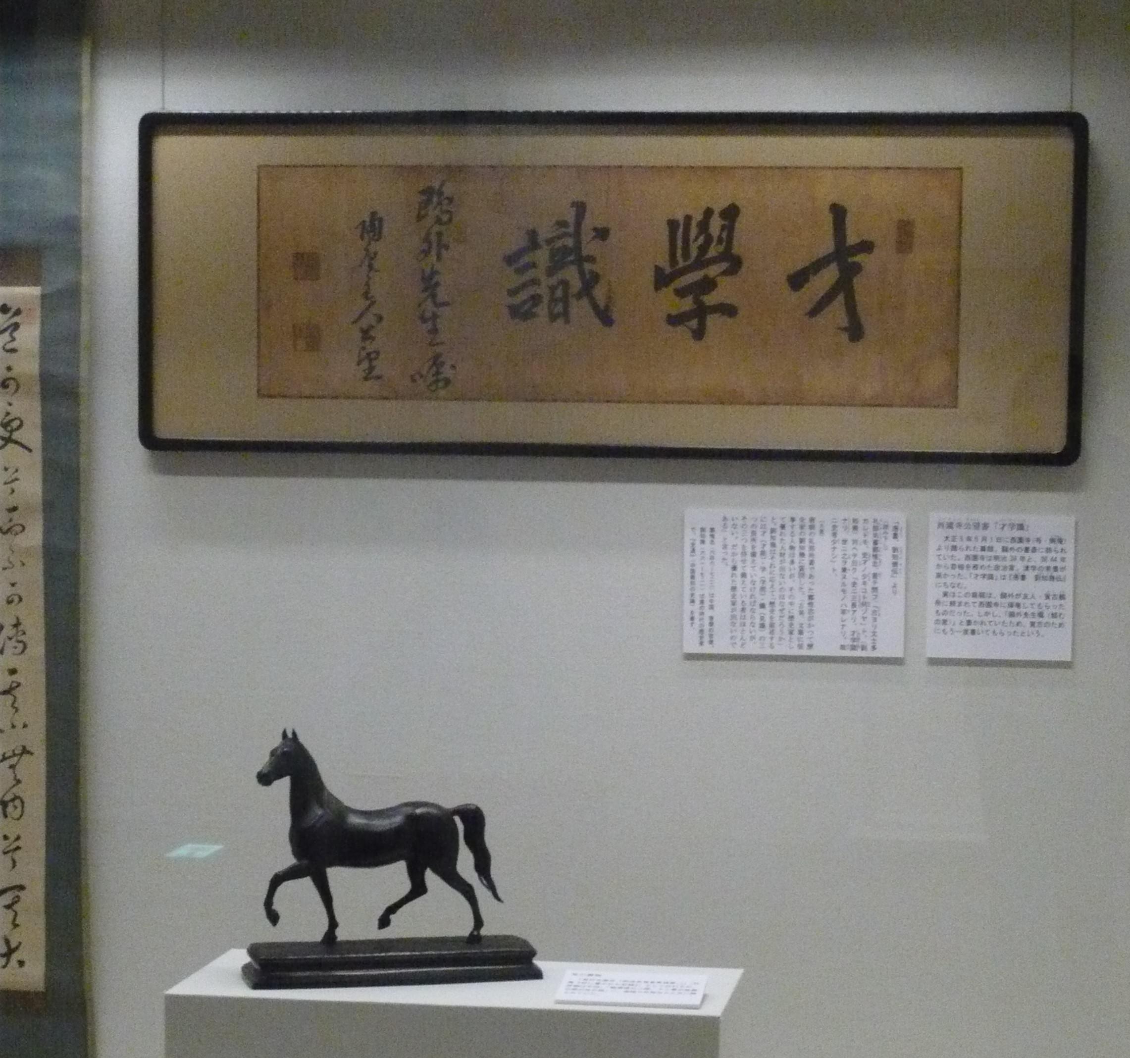 Saigakushiki