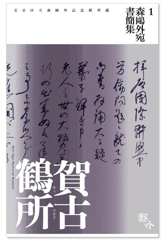 森鴎外宛書簡集1 賀古鶴所」刊行...