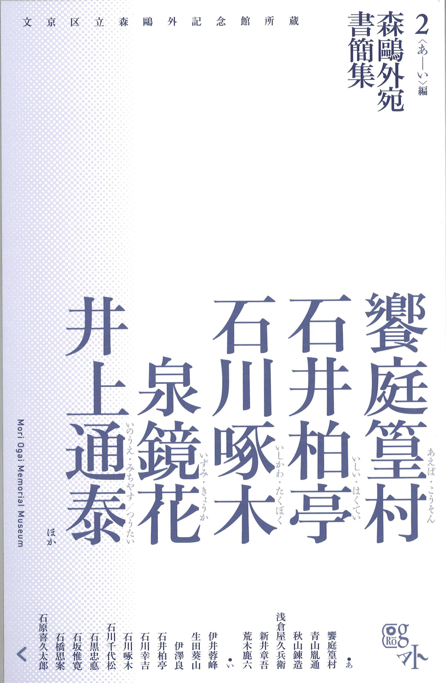 石坂惟寛 - JapaneseClass.jp