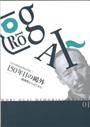 『開館記念特別展 150年目の鴎外ー観潮楼からはじまるー