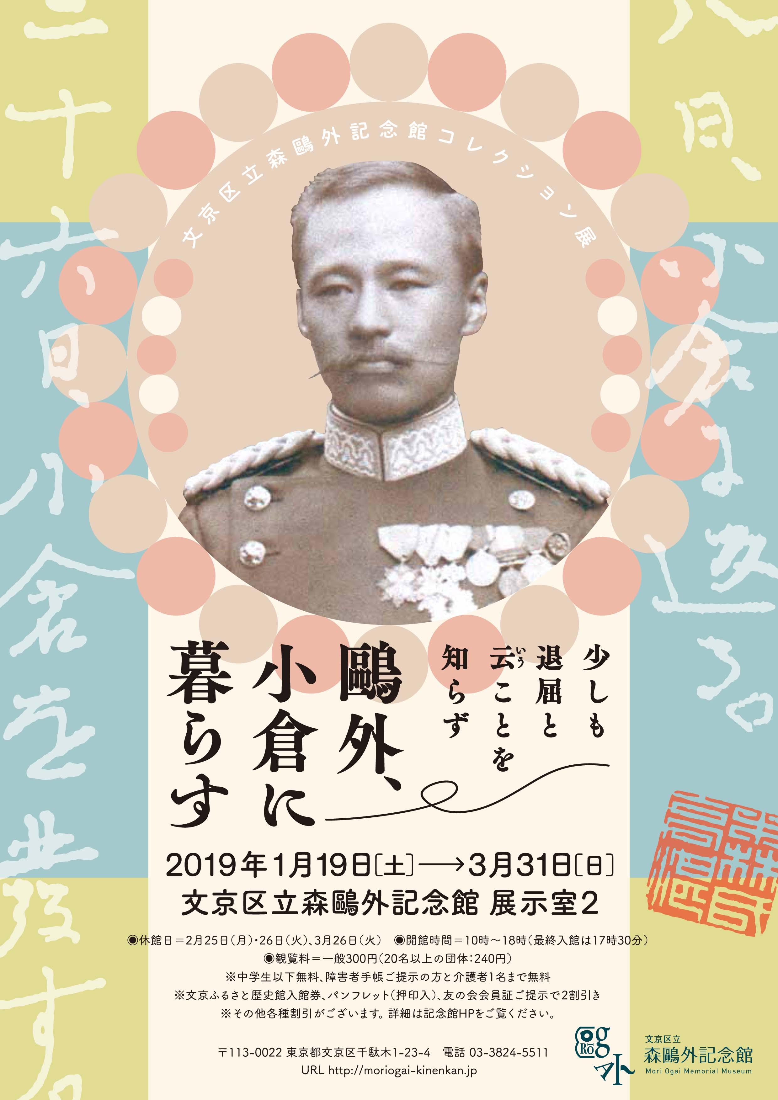 ChirasiKokuraOmote