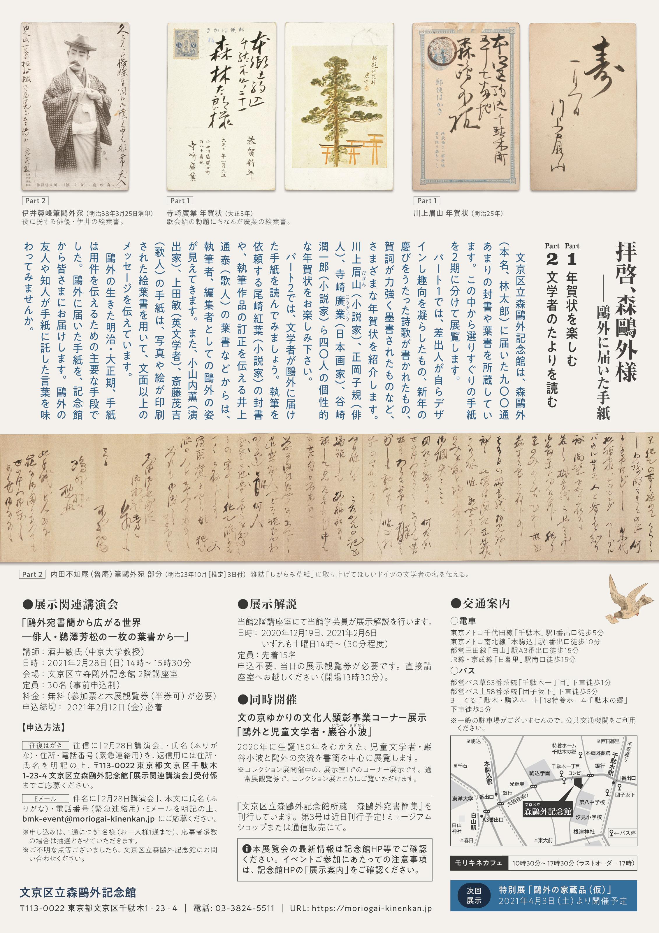Flyer_Letter_Ura
